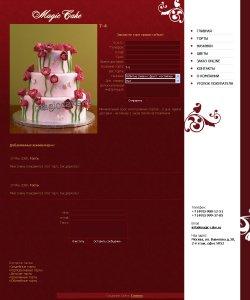 """Magic cake"""